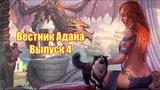Вестник Адана Выпуск 4 (Драконы вечности)