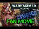 Warhammer 40000   Полнометражный фильм и Fan Movie