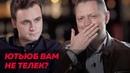 Блогер Соболев и журналист Пивоваров Ютьюб против телека Редакция