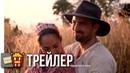 EXTREME ENGAGEMENT Русский трейлер Субтитры 2019 Новые трейлеры