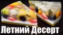 ЛЕТНИЙ ДЕСЕРТ БЕЗ ВЫПЕЧКИ! освежит в жару! ЖЕЛЕ НА СКОРУЮ РУКУ с ФРУКТАМИ И ЯГОДАМИ Красиво и Вкусно