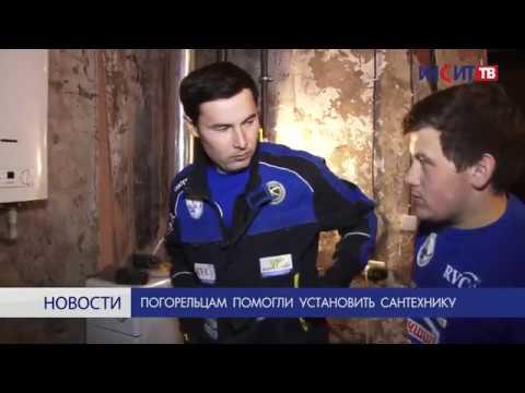 Теплотех Маша и Медведь Челябинск помощь погорельцам