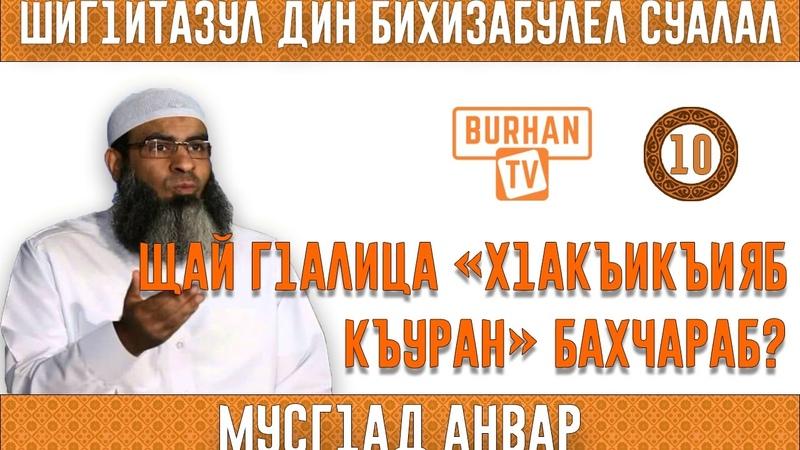 Щай Г1алица х1акъикъияб Къуран бахчараб? -10- (аварский язык )