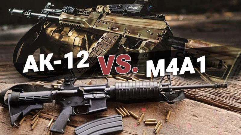 «Битва Титанов» АК-12 и М4А1