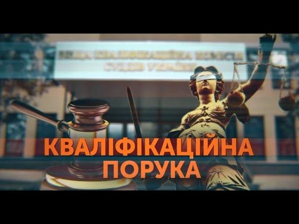 Рука руку гріє як ВККСУ залишила скандального суддю Чванікна на посаді