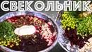 Свекольник Холодный суп Интересный рецепт