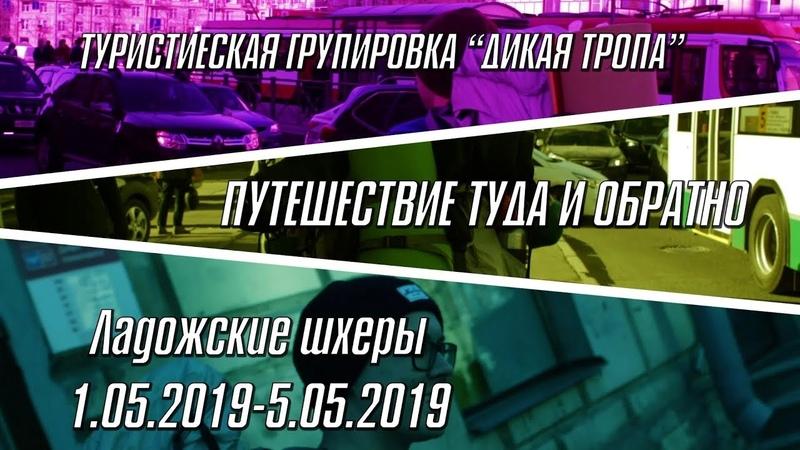 Путешествие туда и обратно Ладожские шхеры 1 05 2019 5 05 2019
