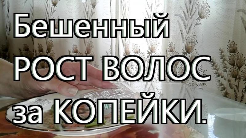 БЕШЕНЫЙ РОСТ ВОЛОС за КОПЕЙКИ.