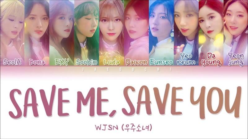 WJSN (우주소녀) - SAVE ME, SAVE YOU (부탁해) LYRICS (Color Coded EngRomHan가사)
