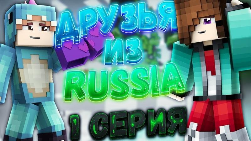 Minecraft сериал Друзья из Russia 1 Эпизод Minecraft Machinima