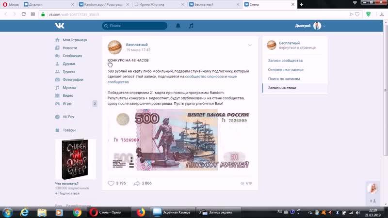 21 03 500 рублей на карту либо мобильный