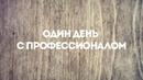 Один день с профессионалом. Выпуск 01.05.2019