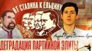Ежи Сармат обозревает ролик Вестника Бури Деградация партийной элиты СССР от Сталина к Ельцину