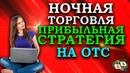✅👍POCKET OPTION НОЧНАЯ ТОРГОВЛЯ НА OTC БИНАРНЫЕ ОПЦИОНЫ BINOMO / OLYMP TRADE / FINMAX / INTRADE BAR