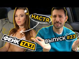 Фейк taxi #23. настя