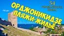 Крым 2019 54 ГОРОДА КУРОРТА КРЫМА ОРДЖОНИКИДЗЕ ЖИЛЬЕ ПЛЯЖИ DenTurBiz ДенТурБиз