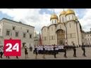 На Соборной площади Кремля состоялся торжественный выпуск учащихся военных вузов Россия 24