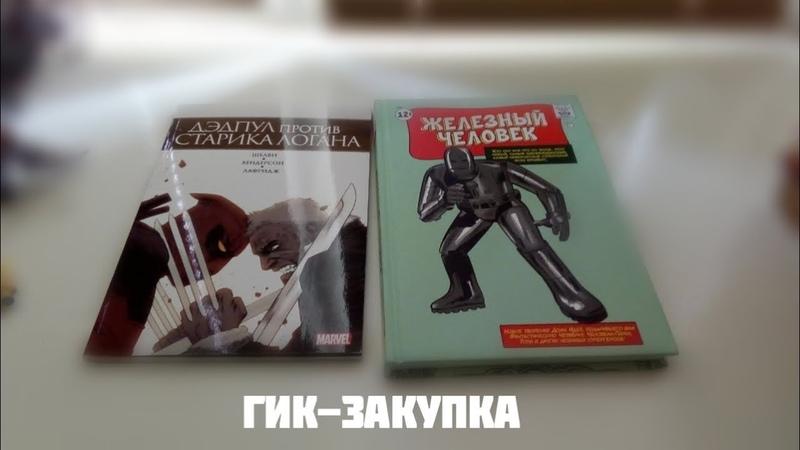 ГИК ЗАКУПКА 1 Хард и ТПБшка