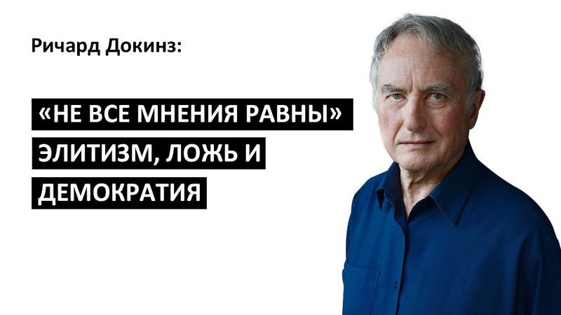 Ричард Докинз: «Не все мнения равны». Элитизм, ложь и демократия [Big Think]