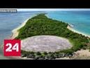 Ядерное наследство в Тихом Океане может произойти катастрофа Россия 24