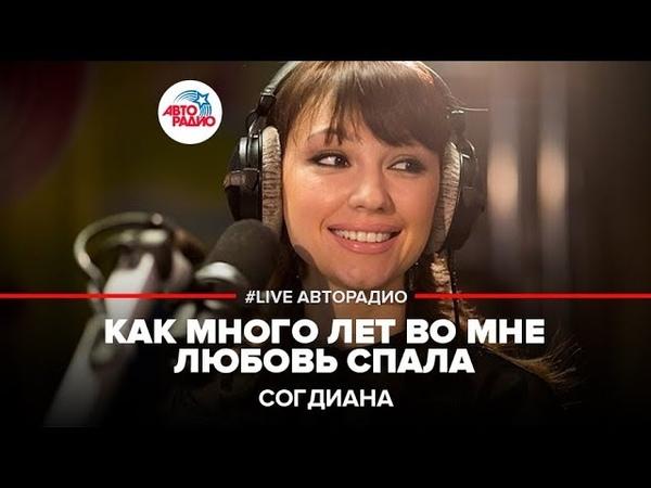 🅰️ Согдиана Как Много Лет Во Мне Любовь Спала Р Паулс LIVE @ Авторадио