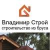 Владимир Строй - строительство из бруса