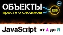 JavaScript уроки – знакомство с объектами [ Программирование доступно на пальцах ] [ ДЗ ] 🔊 - 4