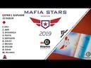MAFIA STARS 2019. Серия 1. Харьков. День 2: 9-16 игры