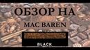ОБЗОР НА ТАБАК MAC BAREN BLACK | ШОКОЛАДНЫЙ ВОСТОРГ | MR. NICOTINE