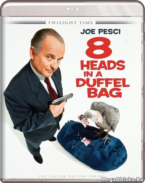 8 голов в одной сумке / 8 Heads in a Duffel Bag (1997/BDRip/HDRip)