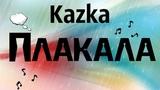 КАЗКА - ПЛАКАЛА KAZKACOVER НА СИНТЕЗАТОРЕ