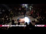 U-13 ANNIVERSARY 2019 DANCEHALL PRO 12 ЖЕНЯ АНАНЧЕНКО vs КРЕКЕР