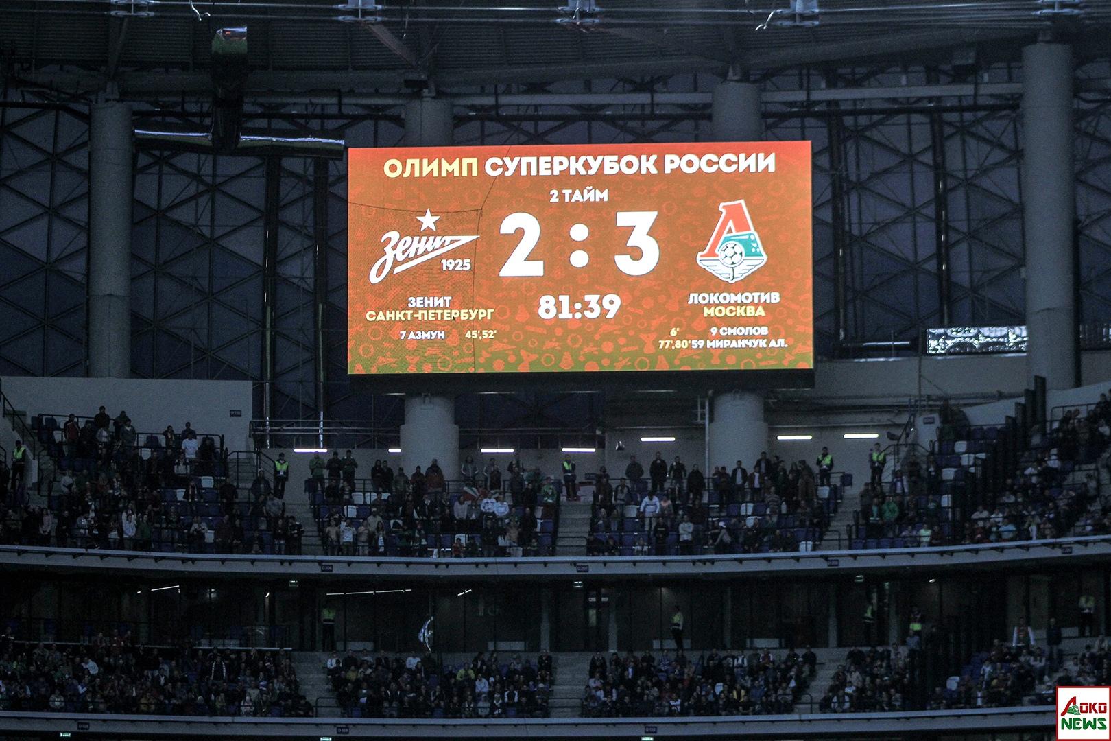 Суперкубок 2019 Зенит - Локомотив. Фото: Дмитрий Бурдонов / Loko.News