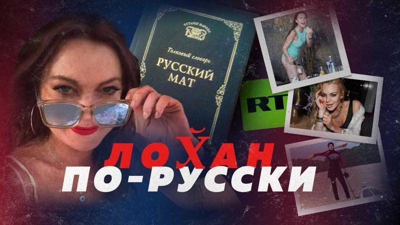 ЛИНДСИ ЛОХАН МАТЕРИТСЯ НА RT Алексей Казаков