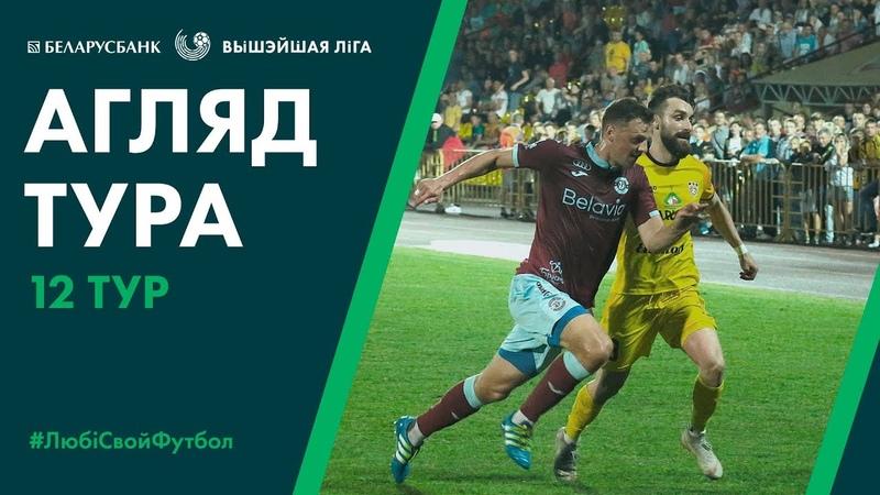 Ревью 12 тура Беларусбанк Высшей лиги 2019