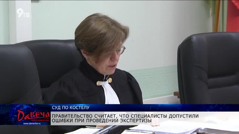 Давеча от 19.07.19 Кировские католики судятся с правительством за право получить Александровский костел в пользование