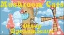 Mushroom Cats Спецоперация от Бабушки бесплатные игры обзор прохождение прикольная няшность