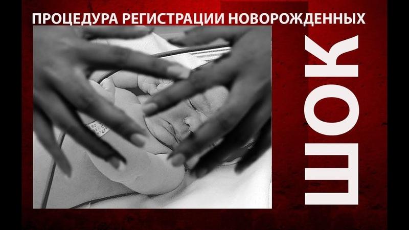 Процедура региcтрации новорожденных. Шок!