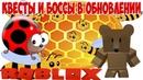 Симулятор Пчеловода после обновления делаем и изучаем квесты и бьем Боссов . Bee Swarm Simulator