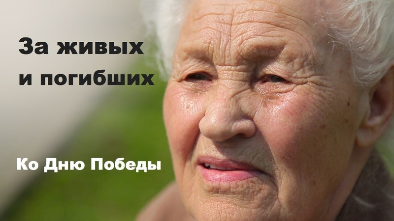 Марина Селиванова и Александр Суняйкин - За живых и погибших