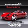 Выкуп Авто|Авторынок| Автоподбор |Тамбов|(Авк68)