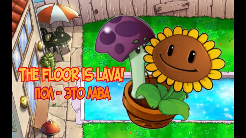 Plants vs. Zombies - The Floor is Lava/Пол - это лава!