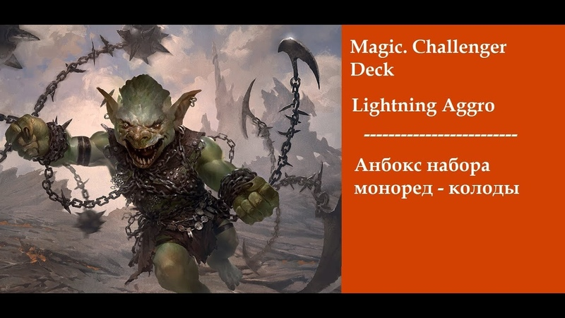Magic. Challenger Deck: Lightning Aggro - анбокс набора