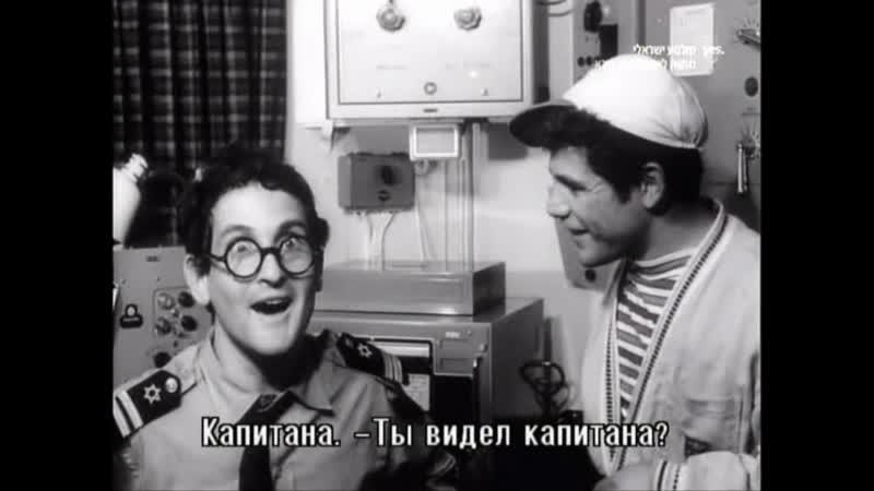 ◄Dalia Vehamalahim(1964)Далия и моряки*реж.Менахем Голан[SAB]