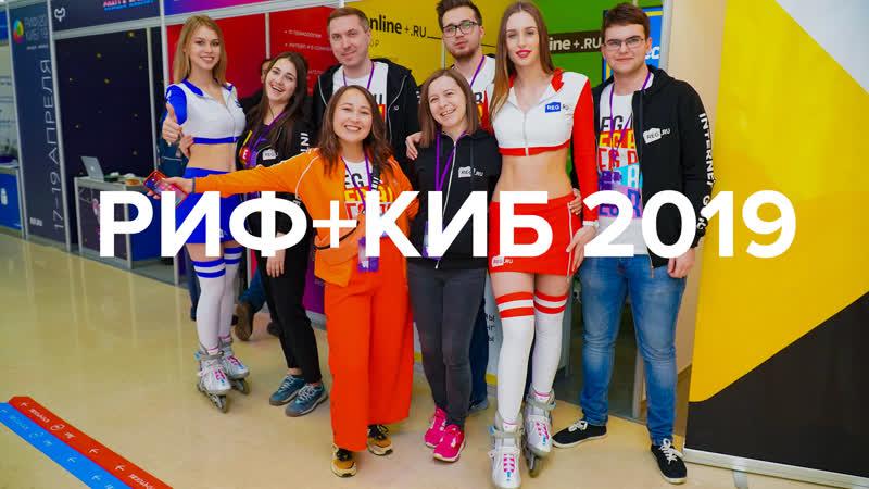 REG.RU на РИФКИБ 2019
