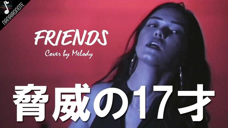 驚異の17才が歌う!『♪Marshmello Anne Marie FRIENDS 』Acoustic Cover by Melody 沖縄にはまだ見ぬ才能が眠 12387
