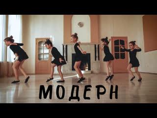 Модерн (дети 6-12 лет) | Хореограф Анна Карева | Студия танцев YES! Саратов