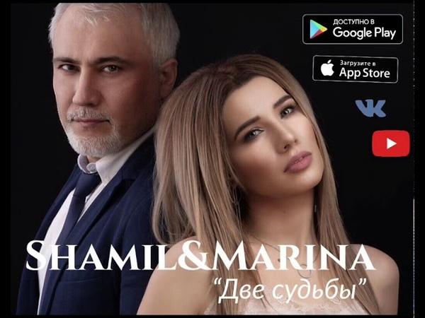 """Shamil Marina Две судьбы"""" 2019 г"""