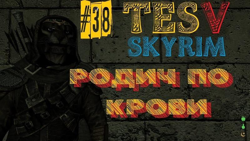 The Elder Scrolls V Skyrim 38 (Стражи Рассвета(охотник и авантюристка=