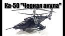 LEGO Ка 50 Черная акула Инструкция